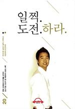 도서 이미지 - [오디오북] 대한민국 20대 일찍 도전하라