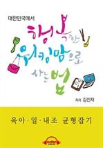 도서 이미지 - [오디오북] 대한민국에서 행복한 워킹맘으로 사는 법