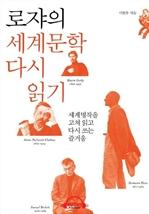 도서 이미지 - [오디오북] 로쟈의 세계문학 다시 읽기