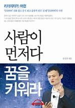도서 이미지 - [오디오북] 리더의 자격 - 마윈