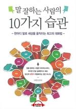 도서 이미지 - [오디오북] 말 잘하는 사람의 10가지 습관
