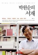도서 이미지 - [오디오북] 박원순의 서재