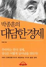 도서 이미지 - [오디오북] 박종훈의 대담한 경제