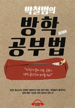 도서 이미지 - [오디오북] 박철범의 방학 공부법