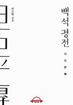 도서 이미지 - [오디오북] 백석 평전