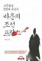 도서 이미지 - [오디오북] 비운의 조선 프린스
