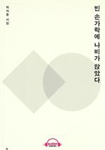 도서 이미지 - [오디오북] 빈 손가락에 나비가 앉았다