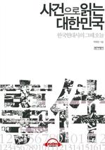 도서 이미지 - [오디오북] 사건으로 읽는 대한민국