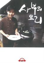 도서 이미지 - [오디오북] 사부의 요리