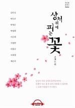 도서 이미지 - [오디오북] 상처 위에 피는 꽃