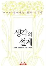 도서 이미지 - [오디오북] 생각의 설계