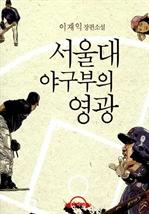 도서 이미지 - [오디오북] 서울대 야구부의 영광