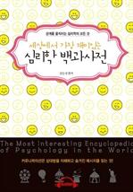 도서 이미지 - [오디오북] 세상에서 가장 재미있는 심리학 백과사전
