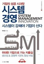 도서 이미지 - [오디오북] 시스템경영