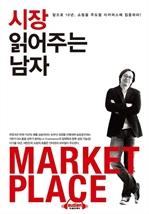 도서 이미지 - [오디오북] 시장 읽어주는 남자