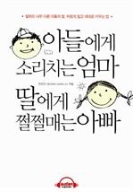 도서 이미지 - [오디오북] 아들에게 소리치는 엄마 딸에게 쩔쩔매는 아빠