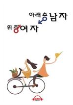도서 이미지 - [오디오북] 아래층 남자 위층 여자