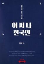 도서 이미지 - [오디오북] 어쩌다 한국인