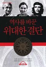 도서 이미지 - [오디오북] 역사를 바꾼 위대한 결단