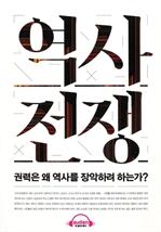 도서 이미지 - [오디오북] 역사전쟁
