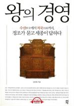 도서 이미지 - [오디오북] 왕의 경영