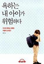 도서 이미지 - [오디오북] 욕하는 내 아이가 위험하다