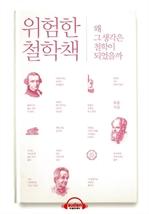 도서 이미지 - [오디오북] 위험한 철학책