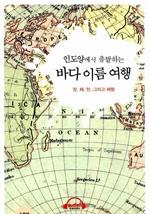 도서 이미지 - [오디오북] 인도양에서 출발하는 바다 이름 여행