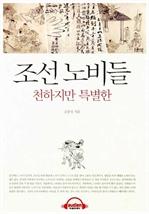 도서 이미지 - [오디오북] 조선 노비들