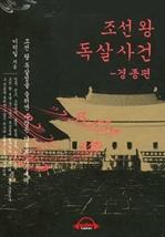 도서 이미지 - [오디오북] 조선 왕 독살사건 1 - 경종