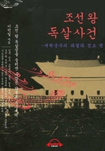 도서 이미지 - [오디오북] 조선 왕 독살사건 3 - 개혁군주의 좌절과 정조