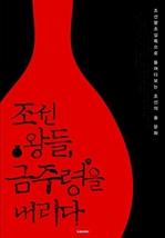 도서 이미지 - [오디오북] 조선 왕들, 금주령을 내리다