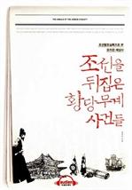 도서 이미지 - [오디오북] 조선을 뒤집은 황당무계 사건들