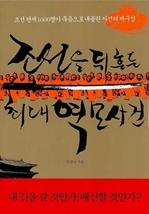 도서 이미지 - [오디오북] 조선을 뒤흔든 최대 역모 사건