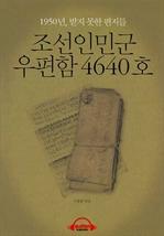 도서 이미지 - [오디오북] 조선인민군 우편함 4640호
