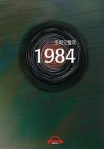 도서 이미지 - [오디오북] 조지오웰의 1984