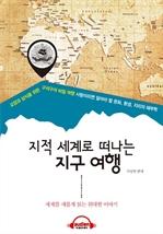 도서 이미지 - [오디오북] 지적 세계로 떠나는 지구 여행