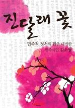 도서 이미지 - [오디오북] 진달래꽃 : 김소월시집