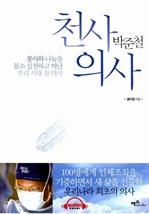 도서 이미지 - [오디오북] 천사 의사 박준철