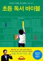 도서 이미지 - [오디오북] 초등 독서 바이블