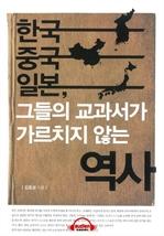 도서 이미지 - [오디오북] 한국 중국 일본, 그들의 교과서가 가르치지 않는 역사