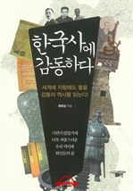 도서 이미지 - [오디오북] 한국사에 감동하다