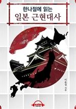 도서 이미지 - [오디오북] 한나절에 읽는 일본 근현대사