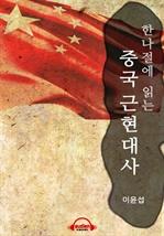 도서 이미지 - [오디오북] 한나절에 읽는 중국 근현대사