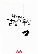 도서 이미지 - [오디오북] 할머니의 검정고무신