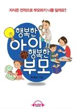 도서 이미지 - [오디오북] 행복한 아이 행복한 부모