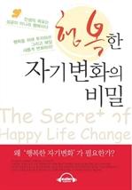 도서 이미지 - [오디오북] 행복한 자기변화의 비밀