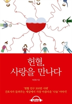 도서 이미지 - [오디오북] 헌혈, 사랑을 만나다