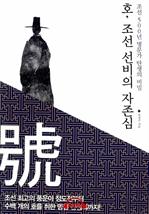 도서 이미지 - [오디오북] 호 ,조선 선비의 자존심