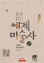 도서 이미지 - [오디오북] 혼자 읽는 세계 미술사 2